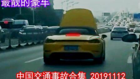 中国最大的几次交通事故