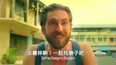创意广告:超搞笑的一个泰国广告,创意满满,