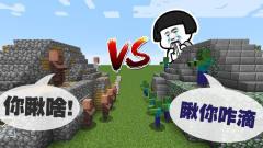 我的世界搞笑动画:僵尸vs村民你瞅啥,怪物:瞅