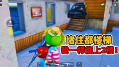 爆炸的汽车堵住假车库2楼楼梯怎么办?