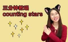 学英文歌 | 今天教唱励志歌曲的《Counting Stars》,抖音超火!