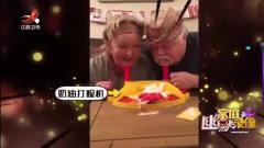 家庭幽默录像:奶油打脸机,一场速度与激情的