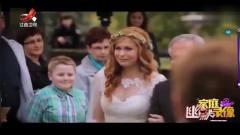 家庭幽默录像:你知道吗?新郎第一次看到新娘