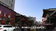 顶着寒风来到太原食品街,很多美食店门口排着