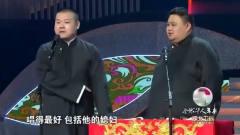 德云社:岳云鹏孙越这段堪称史上巨作的相声,