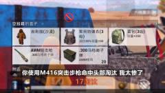 吉利服加AWM,全局击杀24人,连灭八个队伍吃鸡!