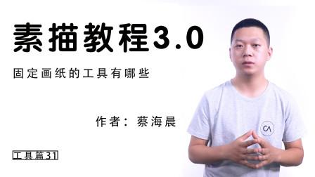 蔡海晨素描教程3.0版本