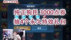 嗨氏王者荣耀:纯正狗托3000点券抽4个永久特效礼包