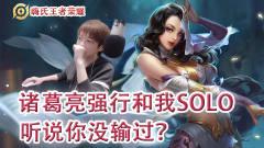 嗨氏王者荣耀:队友诸葛亮强行要和我solo听说你没输过?