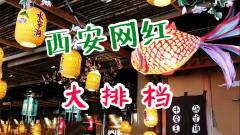 西安旅游大雁塔旁,网红热门美食人气第一,吃