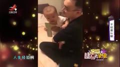 家庭幽默录像:宝宝受委屈老爸传授经验:根据
