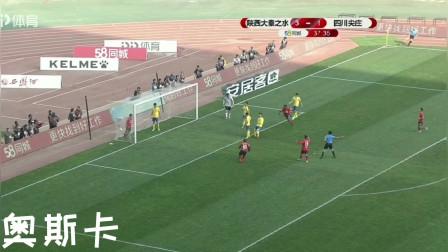 2019赛季中甲联赛陕西大秦之水全进球集锦,奥斯卡22球中甲金靴!