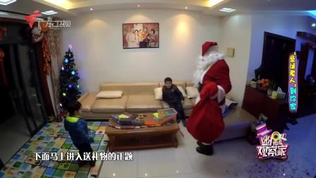 幽默观察家:圣诞老人突然到家里,败家孩子为
