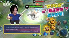 """王者荣耀张大仙:3个技能秒变5个!""""误导标语""""还是""""金玉良言"""""""