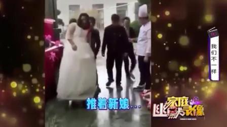 家庭幽默录像:同是步入婚姻殿堂,但这待遇是