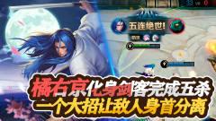 王者荣耀:橘右京化身剑客完成五杀,一个大招让敌人身首分离