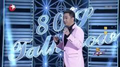 今晚80后脱口秀-20131103-李健遭奇葩粉丝调戏王自