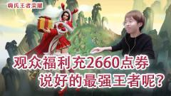 嗨氏王者荣耀:观众福利充2660点券,说好的最强王者呢