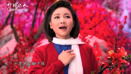 歌剧《江姐》插曲 《红梅赞》 充满激情 好听