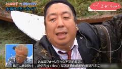国外搞笑:日本恶搞综艺节目太好笑了,冠军被