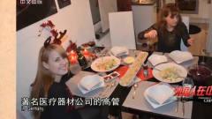 老外在中国:德国美女来中国农村,婆婆天天给