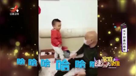 家庭幽默录像:这位宝宝的灵魂拷问,逗乐了所