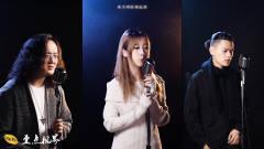 三位音乐网红深情翻唱抖音走红歌曲《胡广生》,有故事的人才能听懂这首歌