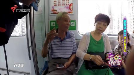 幽默观察家:乘坐地铁体验拟老服之旅结束,还