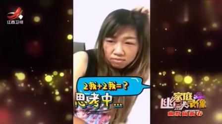 家庭幽默录像:姑娘正在做智力测试,不怪闺蜜
