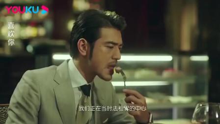 《喜欢你》:土豪点了三道菜,美女厨师多送他