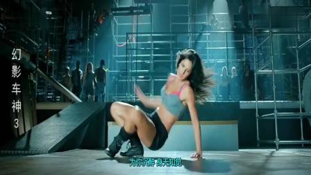 幻影车神3:本来是腼腆的一个美女,可是跳起舞