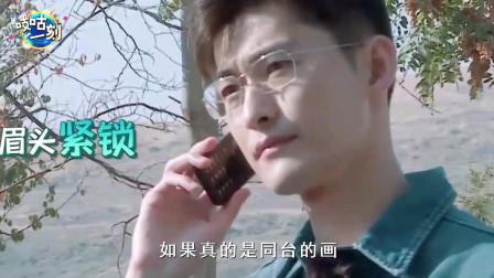 张翰正在看综艺节目,不料看到郑爽和张恒闹分