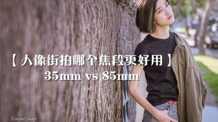 【人像 街拍哪个焦段更好用】35mm VS 85mm