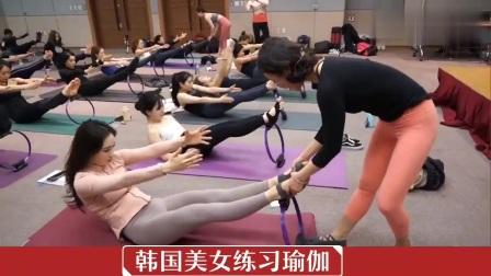 瑜伽训练:韩国美女练习瑜伽,这钢圈用处大
