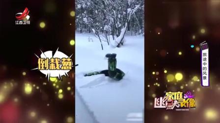 家庭幽默录像:东北嗨翻天的雪上运动,会给你