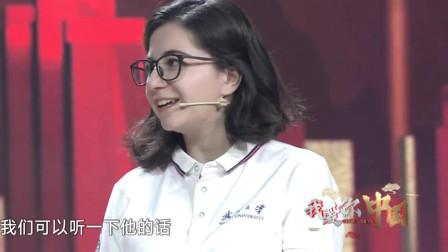 我爱你中国:梦想在中国大使馆工作的混血美女