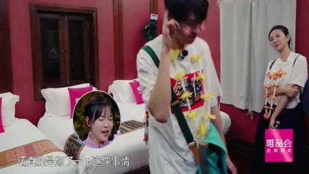 综艺:唐一菲打嗝超搞笑,魏大勋想和俩姐姐住