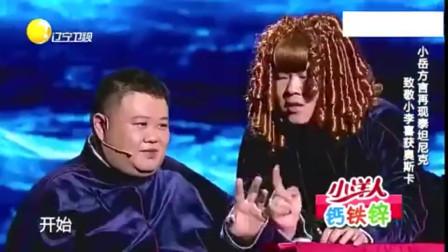 岳云鹏大喊:打死你个龟孙儿,岳云鹏孙越相声