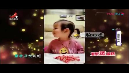 家庭幽默录像:趁爸爸不在 小女孩偷偷吃东西