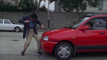 星爷教美女碰瓷,一不小心撞车,结果人没事车