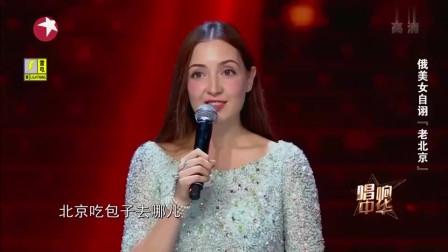 俄罗斯美女唱得很好,现在生活在中国,中国是