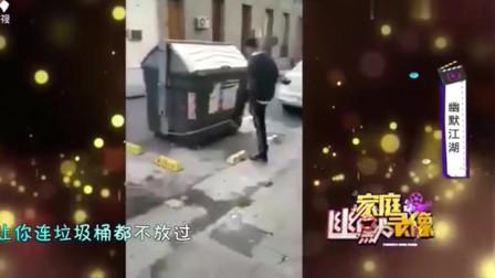 家庭幽默录像:说出来你可能不信,我被垃圾桶