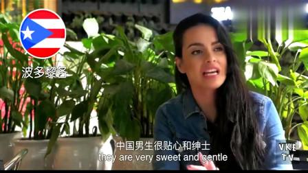 老外在中国:外国美女评价中国男人,会做饭有