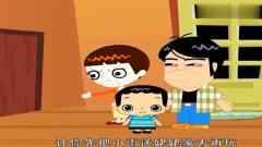家有儿女搞笑动画:小雨想和爸妈在一起,夏东