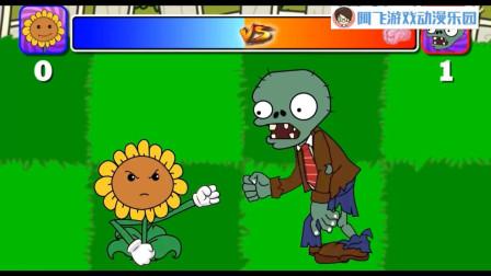 植物大战僵尸搞笑动画:大白菜超人打飞僵尸