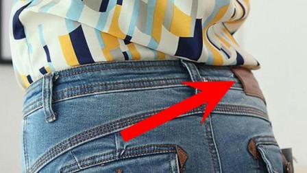 为什么牛仔裤后腰有一块皮标?到底用来干什么