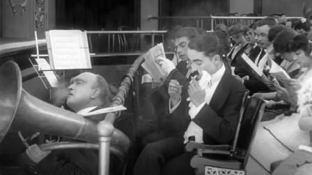音乐会上的卓别林,堵了大喇叭又抢了人家长号