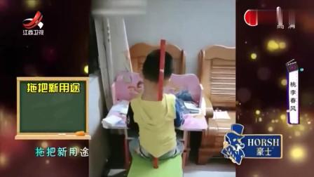 家庭幽默录像:拖把的新用途,防驼背防近视,