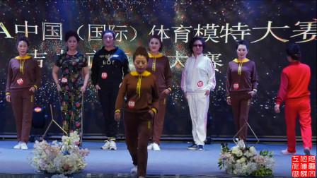 C**A中国(国际)体育模特大赛 吉林市赛区大赛