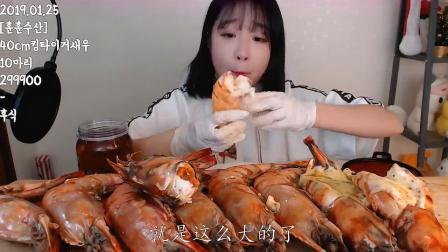 韩国美女直播吃老虎虾,一个虾尾就比胳膊还粗